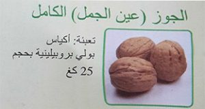 walnuts in shells arabic